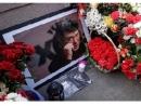 В России не будет международного расследования убийства Немцова