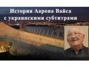 История спасения Аарона Вайса опубликована с субтитрами на украинском языке