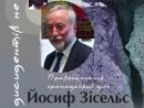 Иосиф Зисельс прочтет лекции «Цивилизационная идентичность Украины»