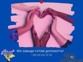 Еврейская община Киева – Chabad Lubavitch Kiev – готова помогать всем киевлянам, которые будут нуждаться в помощи