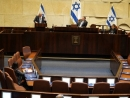In victory for Blue and White, Knesset votes to form key oversight panel