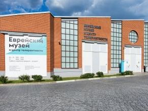 Московский Еврейский музей открылся для онлайн-посещений