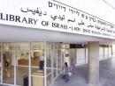 Национальная библиотека Израиля запускает проект по документированию воздействия коронавируса на еврейские общины