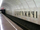 К надписи «станция Дорогожичи» добавят указатель «Бабий Яр»