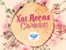 Поздравление с праздником Песах руководителя еврейской общины Латвии