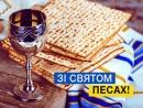 Петр Порошенко поздравил иудеев с Песахом