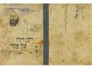 Предметы для Песаха эпохи Холокоста представлены на новой онлайн-выставке Яд Вашем