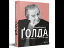 Биография Голды Меир впервые вышла на украинском языке