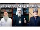 Религиозные лидеры Днепра призвали горожан оставаться дома