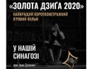 Короткометражный фильм «В нашей синагоге» удостоен премии Украинской киноакадемии