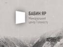 Заява Наглядової Ради Благодійного фонду Меморіальний центр Голокосту «Бабин Яр»