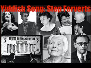 24 мая состоится открытие проекта «Yiddish Song Forum: Step Forverts» – Форум песни на идиш: Этапы развития»