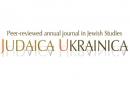 Ежегодный рецензируемый журнал «Judaica Ukrainica»приглашает к подаче публикацийв 10-й том