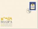 Почта Литвы выпускает марку, посвященную 300-летию Виленского Гаона