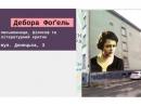 Во Львове появится мурал еврейской писательницы Деборы Фогель