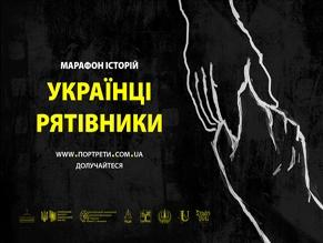 В Украине стартует масштабный проект «Украинцы-спасители»