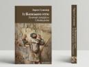 Впервые в украинском переводе с идиша опубликованы два произведения Аврома Суцкевера