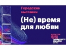 Выставку в Еврейском музее назвали лучшей экспозицией Москвы