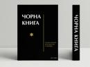 В издательстве «Дух и Литера» вышел украинский перевод «Черной книги»