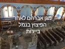 Единственная синагога Бейрута уцелела после взрыва