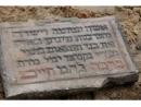 В польском городе найдено 150 еврейских надгробий, изъятых нацистами с кладбища