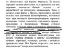 В Санкт-Петербурге учителям выдали методички о том, что Вторая мировая война была выгодна США, а евреи помогли нацистам