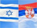 Косово и Сербия откроют посольства в Иерусалиме