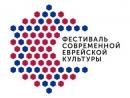 Фестиваль еврейской культуры в Екатеринбурге