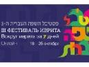 В Москве открылся III Фестиваль иврита