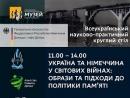 В Днепре пройдет круглый стол по военно-историческим вопросам немецко-украинских отношений