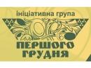 Призываем консолидировать усилия для воплощения украинского государственного проекта мемориализации Бабьего Яра