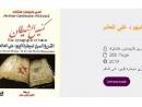 Власти города в Швеции закрыли ярмарку из-за продажи антисемитских книг
