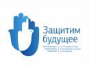 Российский еврейский конгресс представляет электронную версию статей конференции «Защитим будущее»