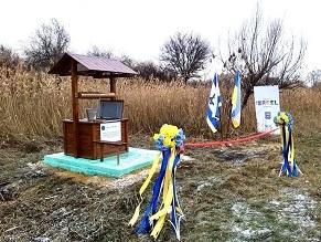 Посольство Израиля в Украине профинансировало восстановление восьми колодцев в Донецкой области