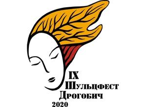 В Дрогобыче проходит Шульцфест