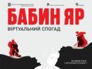 Проект «Бабий Яр. Виртуальное воспоминание» в Музее истории Киева