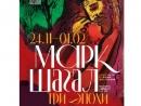 В Саратове открылась выставка Марка Шагала