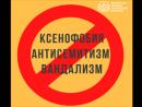 Еврейская община Молдовы обеспокоена ростом антисемитизма