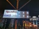 В центре Киева осквернили уже второй ханукальный светильник