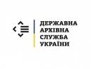 Госархив Украины обнародует 10  миллинов страниц документов о Холокосте