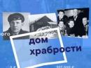 Поддержите музей Жаниса Липке