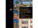 Вышел девятый том «Социальной и религиозной истории евреев» Сало Барона