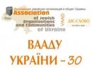 Ваад Украины приглашает на юбилейную конференцию