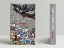 В издательстве «Дух и Литера» выходит в свет путеводитель еврейских адресов Украины