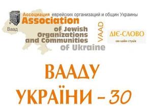 Програма ювілейної конференції «Вааду України – 30»