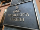Офис Зеленского сдает Бабий Яр россиянам