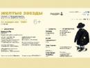«Желтые звезды»: концерт памяти жертв Холокоста