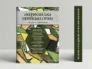В издательстве «Дух и Литера» выходит из печати сборник американской еврейской прозы