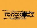 Премьера документального фильма «Голокост. Засвідчений злочин»