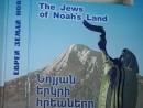 Евреи земли Ноя: издана история еврейской общины Армении
